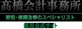 髙橋会計事務所│採用サイト