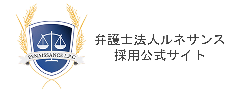 弁護士法人ルネサンス│採用サイト