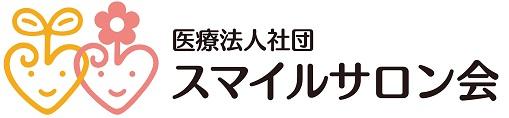 スマイルサロン会│採用サイト
