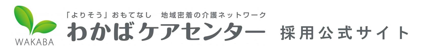 株式会社 わかばケアセンター 採用サイト